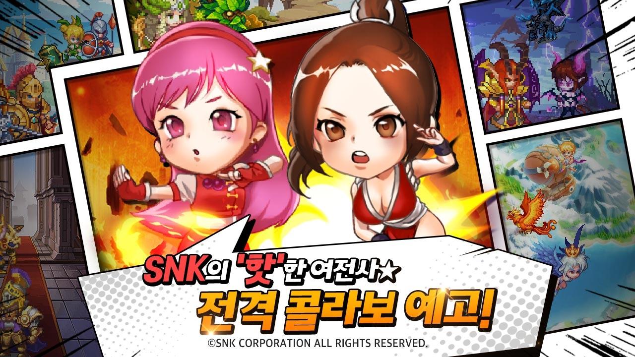 드래곤원정대_SNK콜라보 이미지