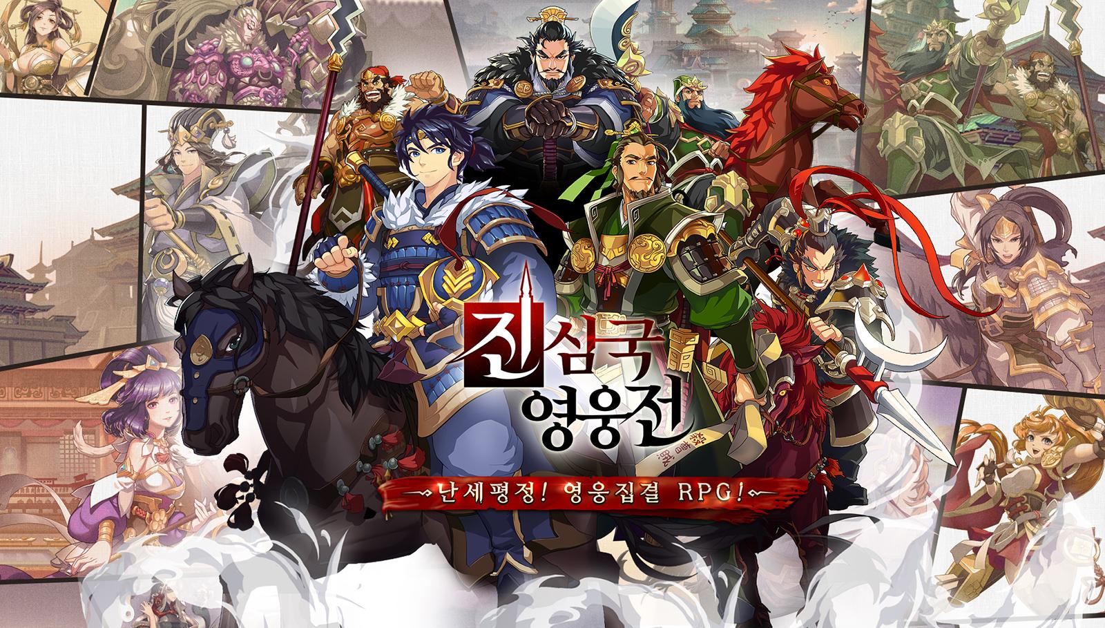 진삼국영웅전 대표 이미지
