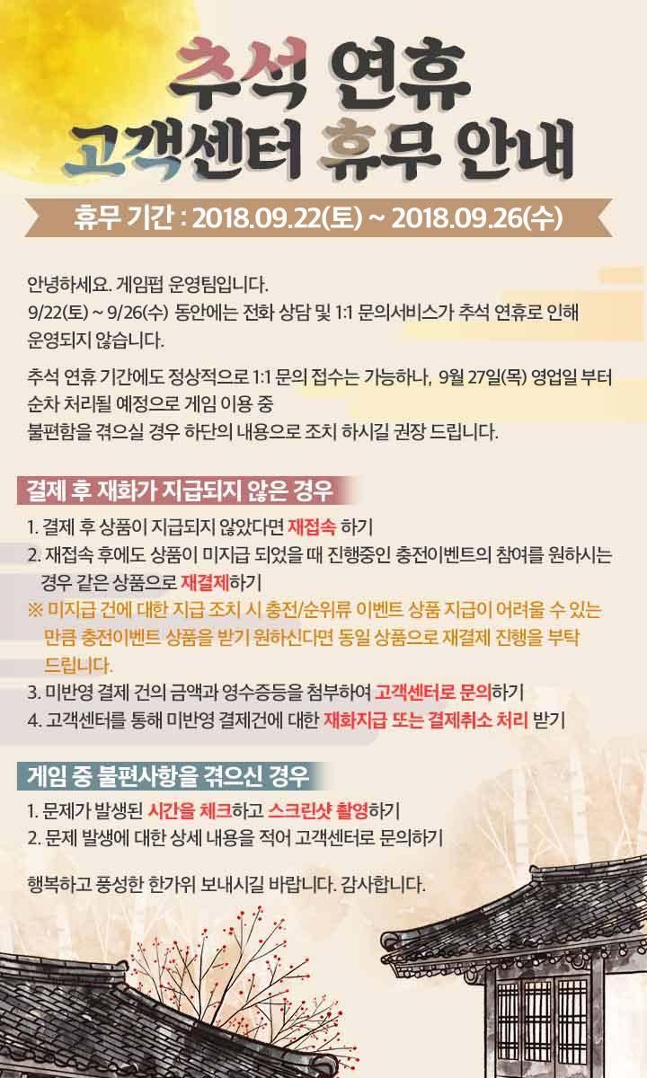추석-연휴-고객센터_소삼