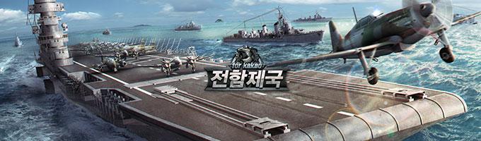 전함제국-680-롤링배너